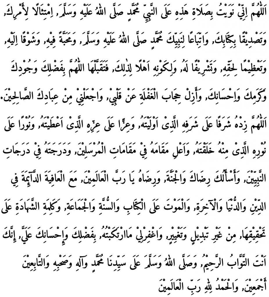 Doa sebelum membaca shalawat nabi